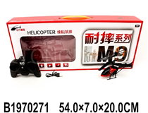 R/C PLANE (2CH) (CHINESE)