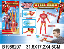 CATAPULT TOY&DOLL(IRON MAN)