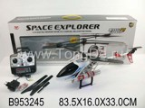 R/C HELICOPTER W/CHARGE&LIGHT&GYRO(SHOOT THE BULLET)