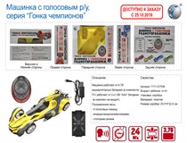 RUSSIAN S/C CAR W/BATTERY