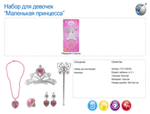 RUSSIAN BEAUTY SET