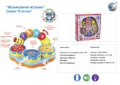 RUSSAIN  MUSICAL DRUM(ENGLISH PACKING)