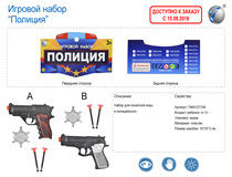 RUSSIAN POLICE PLAY SET(2)