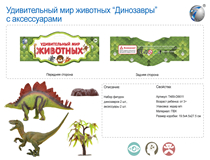 RUSSIAN DINOSAUR SET