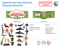 RUSSIAN  ANIMAL SET