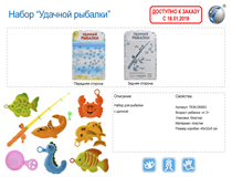RUSSAIN FISHING GAME