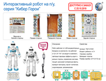 RUSSIAN R/C INTELLIGENT ROBOT