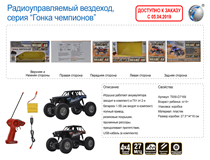 RUSSIAN  1:20 R/C CAR W/BATTERY
