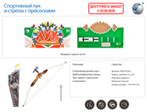 RUSSIAN BOW&ARROW W/INFRARED RAY