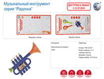 RUSSIAN MUSICAL INSTRUMENT