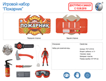 RUSSIAN  FIRE RESCUE PLAY SET