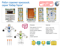 RUSSIAN B/O ROBOT W/SOUND&LIGHT