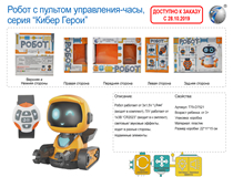 RUSSIAN RC ROBOT